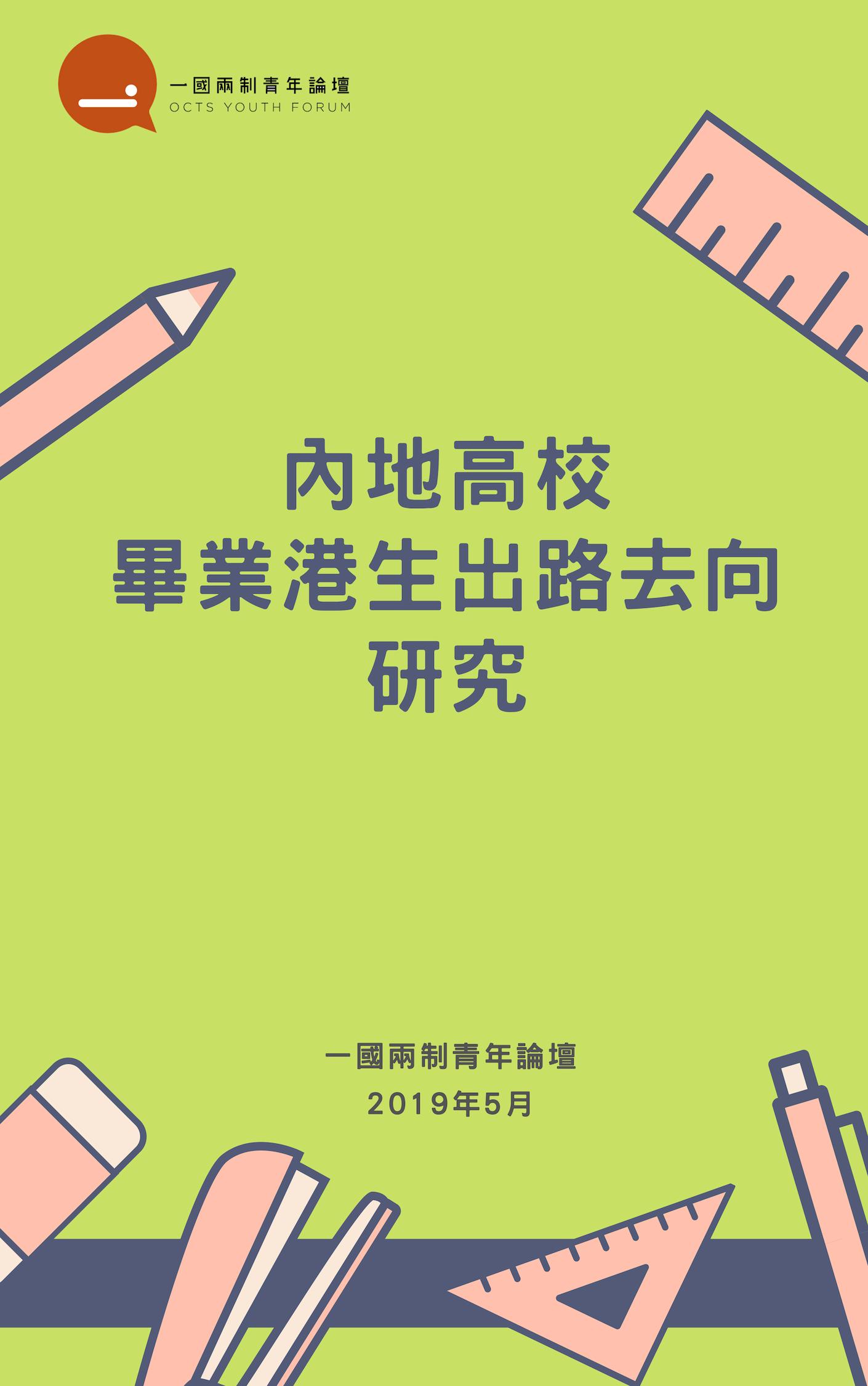 港生研究封面2